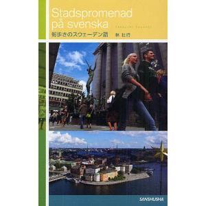 街歩きのスウェーデン語 / 林壮行|bookfan