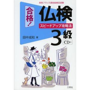 著:田中成和 出版社:三修社 発行年月:2013年02月