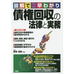 監修:奈良恒則 出版社:三修社 発行年月:2016年01月