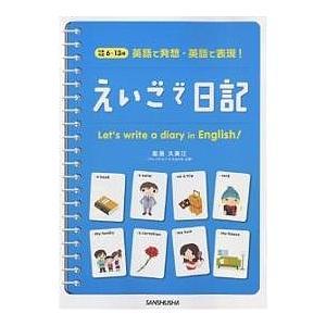 えいごで日記 英語で発想・英語で表現! 対象年齢6〜13歳 / 能島久美江