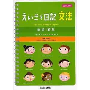 えいごで日記 文法 動詞・時制 対象年齢8〜15歳 / 能島久美江