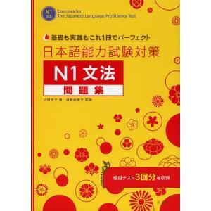 日本語能力試験対策N1文法問題集 基礎も実践もこれ1冊でパーフェクト / 山田光子 / 遠藤由美子