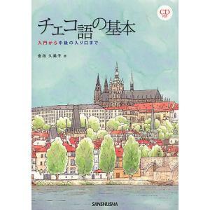 チェコ語の基本 入門から中級の入り口まで / 金指久美子 bookfan