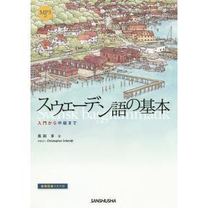 スウェーデン語の基本 入門から中級まで / 黒田享 / ChristopherSchmidt bookfan