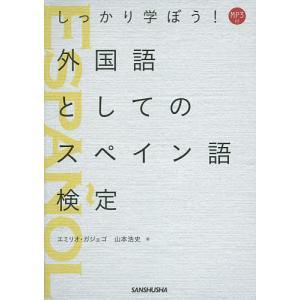 しっかり学ぼう!外国語としてのスペイン語検定 / エミリオ・ガジェゴ / 山本浩史