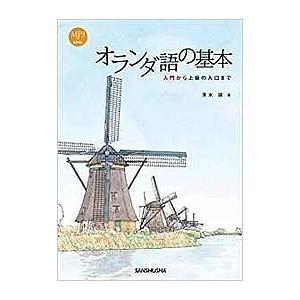 オランダ語の基本 入門から上級の入口まで / 清水誠 bookfan