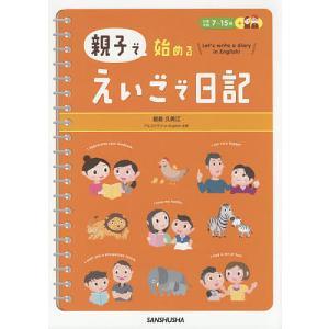 親子で始めるえいごで日記 / 能島久美江