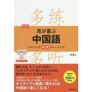 耳が喜ぶ中国語 リスニング体得トレーニング / 斉霞