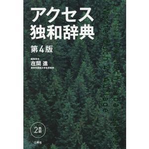 アクセス独和辞典 / 在間進 bookfan