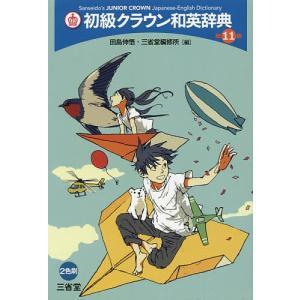 初級クラウン和英辞典 / 田島伸悟 / 三省堂編修所