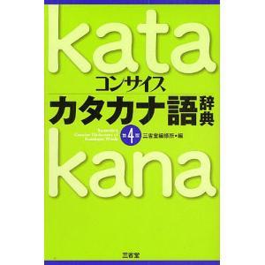 コンサイスカタカナ語辞典 / 三省堂編修所|bookfan