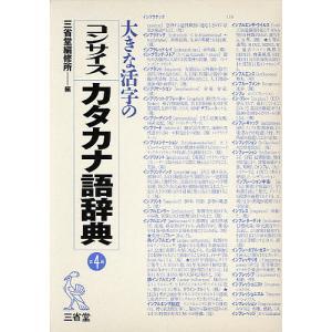 大きな活字のコンサイスカタカナ語辞典/三省堂編修所 bookfan