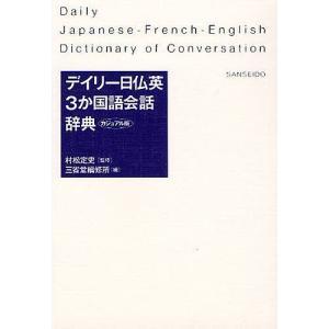 デイリー日仏英3か国語会話辞典 カジュアル版 / 三省堂編修所|bookfan
