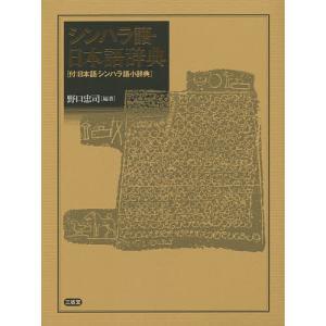 シンハラ語・日本語辞典 付:日本語・シンハラ語小辞典 / 野口忠司 bookfan