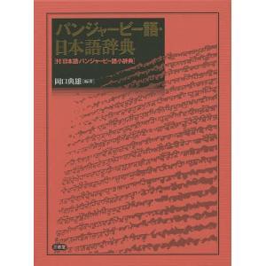 パンジャービー語・日本語辞典 付:日本語・パンジャービー語小辞典 / 岡口典雄 bookfan