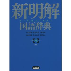 新明解国語辞典 青版 / 山田忠雄 / 倉持保男 / 上野善道|bookfan