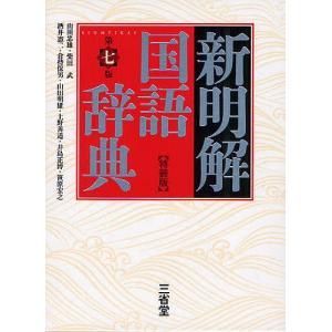 新明解国語辞典 特装版 / 山田忠雄 / 柴田武 / 酒井憲二