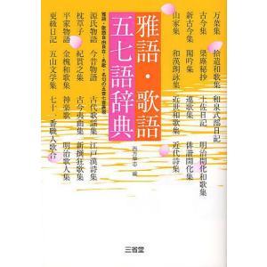 編:西方草志 出版社:三省堂 発行年月:2012年03月