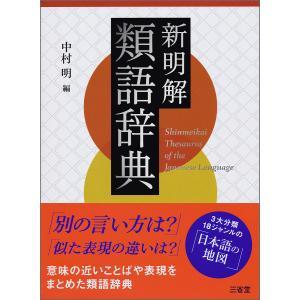 新明解類語辞典 / 中村明|bookfan