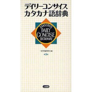 デイリーコンサイスカタカナ語辞典 / 三省堂編修所|bookfan