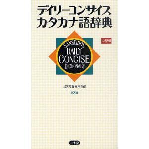 デイリーコンサイスカタカナ語辞典 中型版 / 三省堂編修所|bookfan