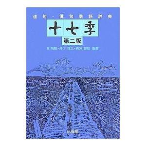 連句・俳句季語辞典十七季 / 東明雅