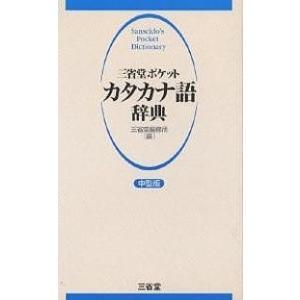 三省堂ポケットカタカナ語辞典 中型版/三省堂編修所 bookfan