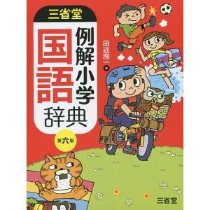 三省堂例解小学国語辞典 / 田近洵一