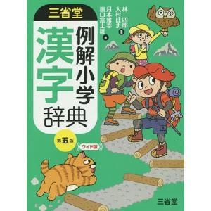 三省堂例解小学漢字辞典 ワイド版 / 林四郎 / 大村はま / 月本雅幸
