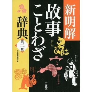 新明解故事ことわざ辞典 / 三省堂編修所|bookfan