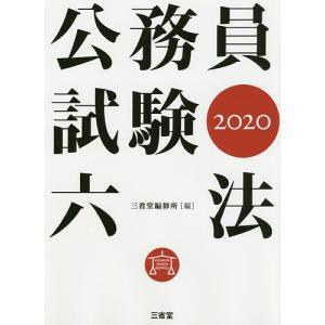 編:三省堂編修所 出版社:三省堂 発行年月:2019年03月