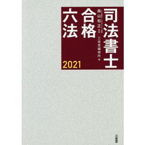 司法書士合格六法 2021 / 森山和正 / 三省堂編修所 bookfan