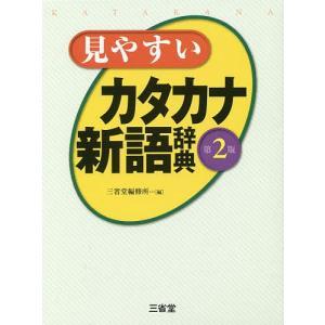 見やすいカタカナ新語辞典/三省堂編修所 bookfan