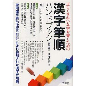 漢字筆順ハンドブック 正しくきれいな字を書くための/江守賢治|bookfan