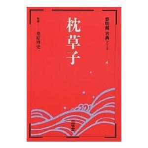 出版社:三省堂 発行年月:1990年09月 シリーズ名等:新明解古典シリーズ 4