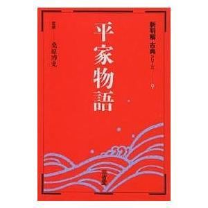 出版社:三省堂 発行年月:1990年09月 シリーズ名等:新明解古典シリーズ 9