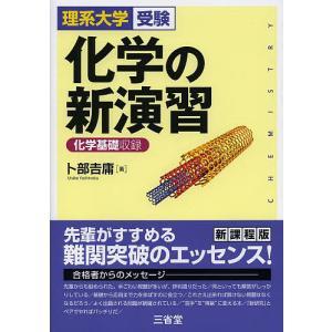 著:卜部吉庸 出版社:三省堂 発行年月:2013年11月