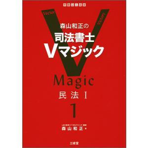 著:森山和正 出版社:三省堂 発行年月:2019年02月 巻数:1巻