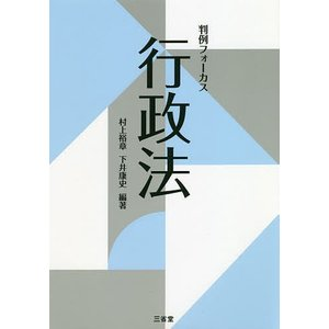 判例フォーカス行政法 / 村上裕章 / 下井康史