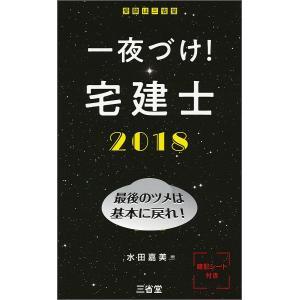 一夜づけ!宅建士 2018 / 水田嘉美 bookfan