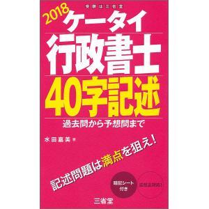ケータイ行政書士40字記述 2018 / 水田嘉美|bookfan