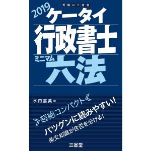 編:水田嘉美 出版社:三省堂 発行年月:2018年11月