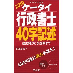 著:水田嘉美 出版社:三省堂 発行年月:2019年07月