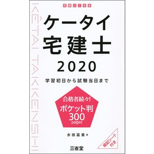 ケータイ宅建士 学習初日から試験当日まで 2020 / 水田嘉美