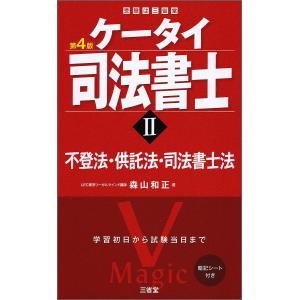 著:森山和正 出版社:三省堂 発行年月:2019年04月