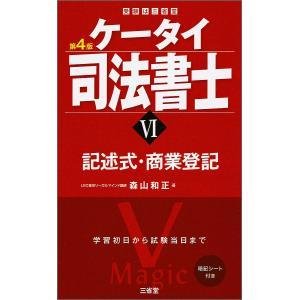 著:森山和正 出版社:三省堂 発行年月:2019年07月