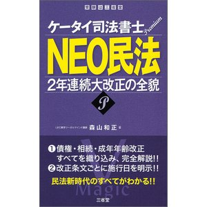NEO民法 2年連続大改正の全貌 / 森山和正