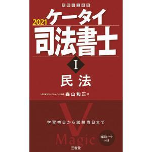 ケータイ司法書士 2021-1 / 森山和正 bookfan