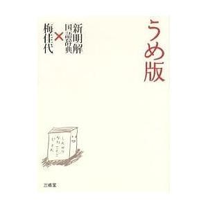 うめ版 新明解国語辞典×梅佳代/新明解国語辞典/梅佳代