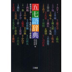 編:佛渕健悟 編:西方草志 出版社:三省堂 発行年月:2010年06月